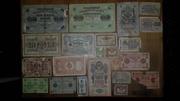 Продам Государсвенные Кредитные билеты ( 1898 ,  1917 ,  1918 )